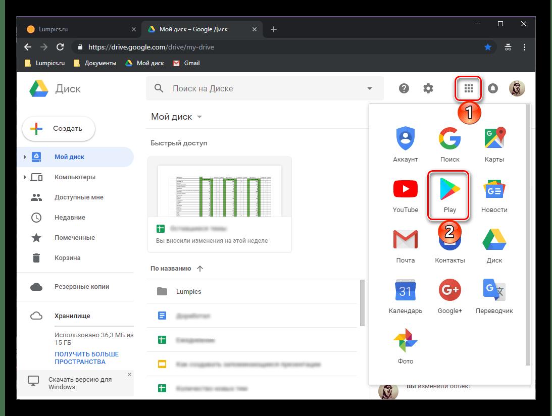 Переход из любого приложения Google в Google Play Маркет с компьютера
