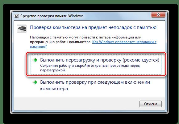 Переход к перезагрузке компьютера в диалоговом окне Средства проверки памяти Windows в Windows 7