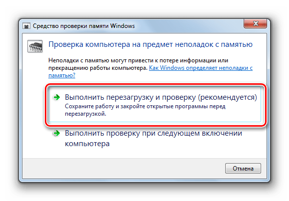 Переход к перезагрузке компьютера в окне средство проверки памяти Windows