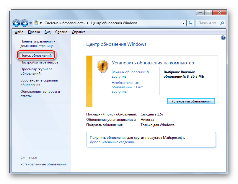 Переход к поиску пакетов в Центре обновления Windows 7