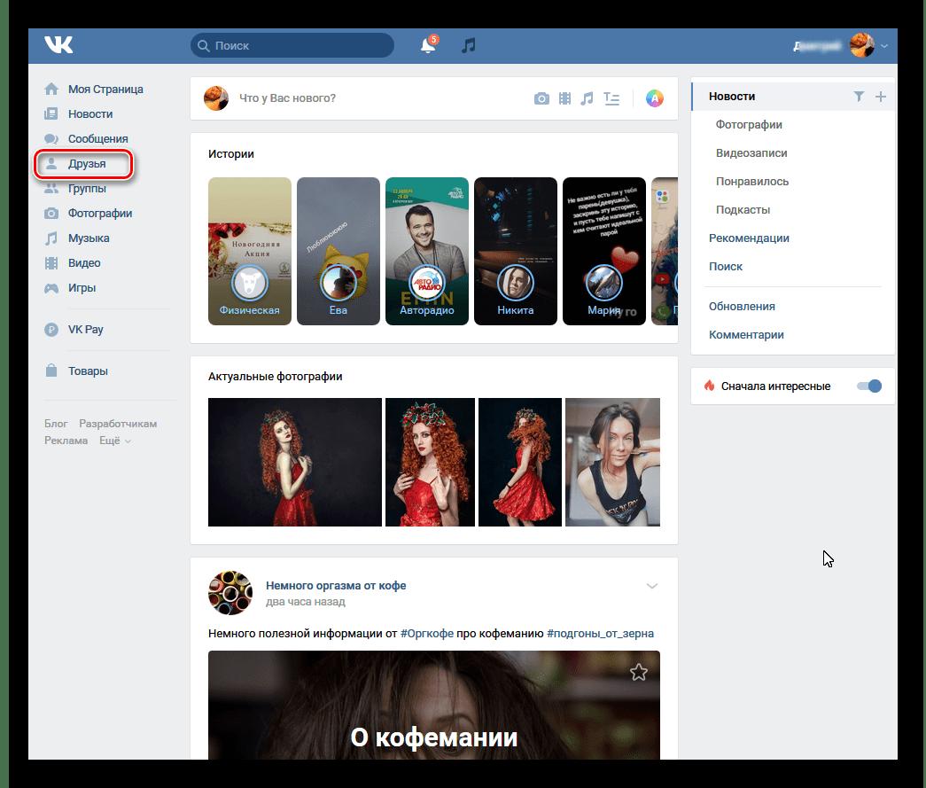 Переход в Друзья на сайте ВКонтакте