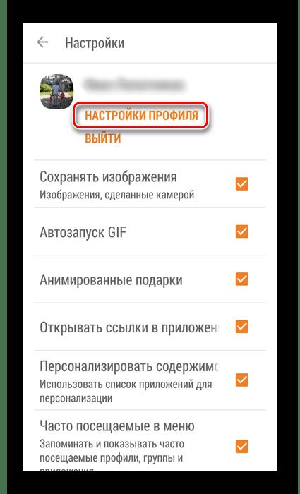Переход в настройки профиля в приложении Одноклассники