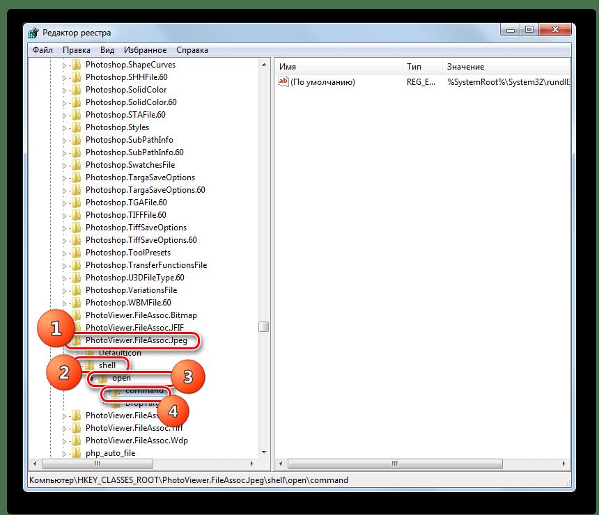 Перемещение в раздел command для файлов JPEG в окне Редактора системного реестра в Windows 7
