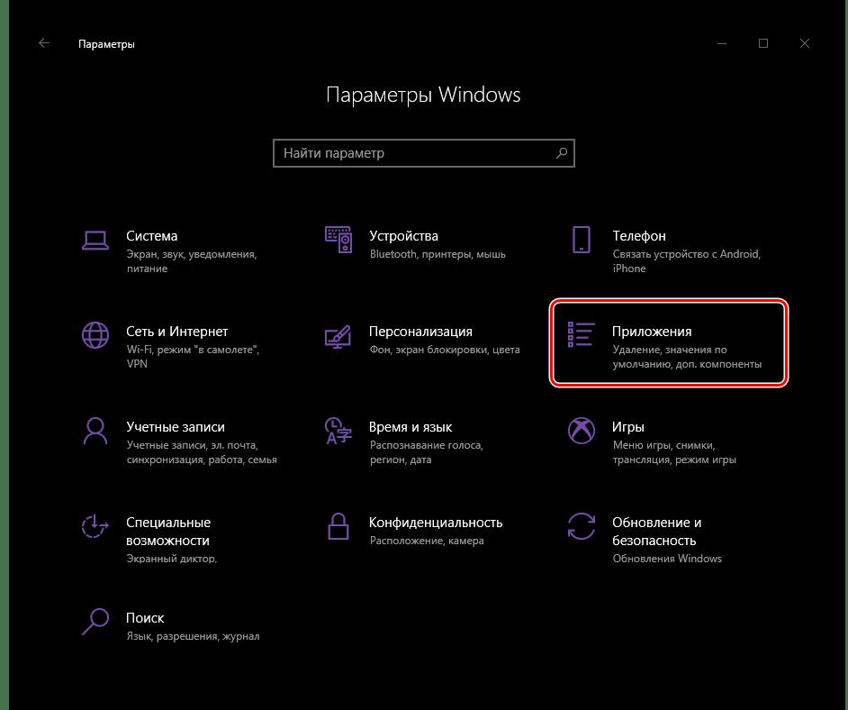 Перейти к разделу Приложения в Параметрах системы Windows 10