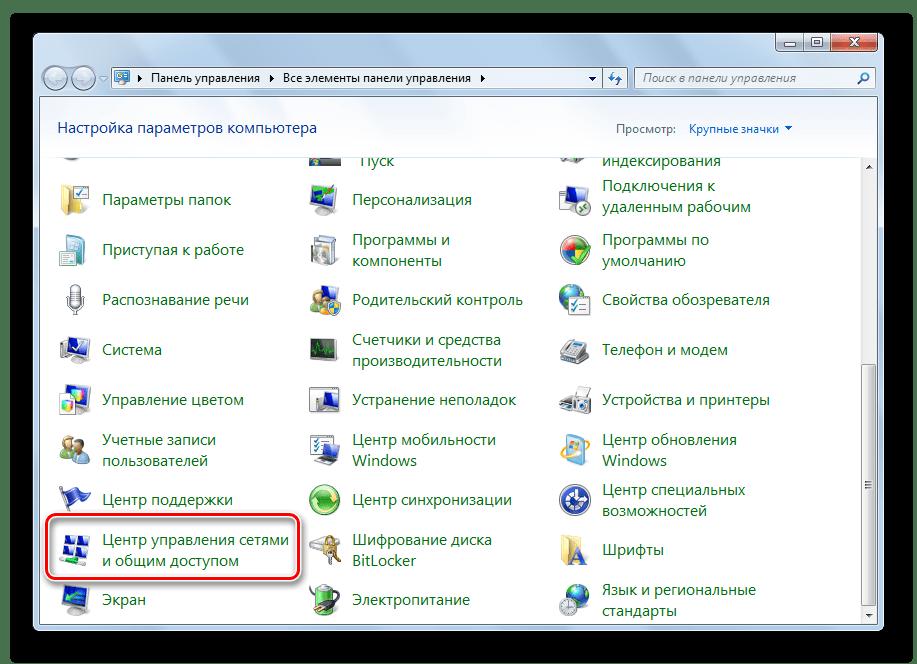 Перейти в центр управления сетями и общим доступом в Windows 7