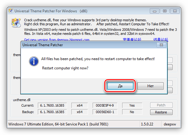 Перезагрузка ПК программой для смены темы оформления Universal Theme Patcher в Windows 7