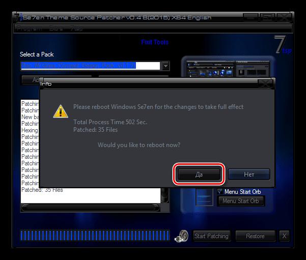 Перезагрузка компьютера при установке пакета оформления в программе 7tsp в Windows 7