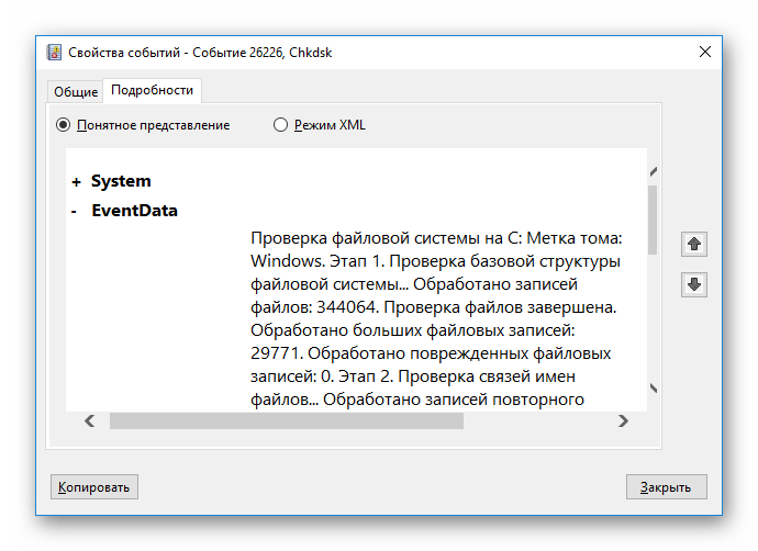 Подробности события в операционной системе Windows 10