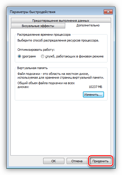 Применение настроек файла подкачки в Windows 7