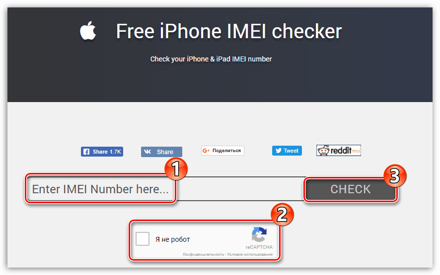 Проверка Apple iPhone по IMEI