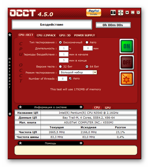 Проверка процессора на перегрев для решения ошибки 0x00000124 в Windows 7