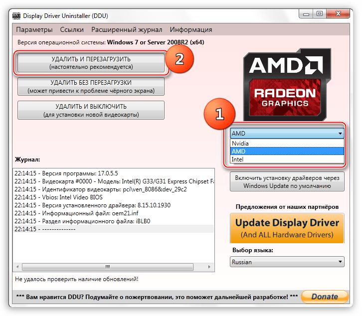 Удаление драйвера графического адаптера программой Display Driver Uninstaller в Windows 7