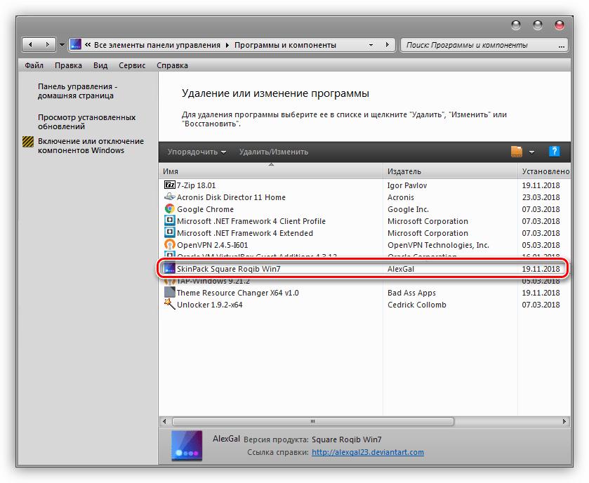Удаление пакета оформления SkinPack из Панели управления в Windows 7