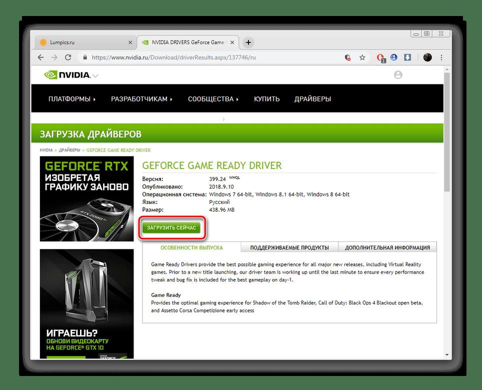 Ustanovka-drayverov-dlya-resheniya-problemyi-s-rastyanutyim-e%60kranom-v-Windows-7.png