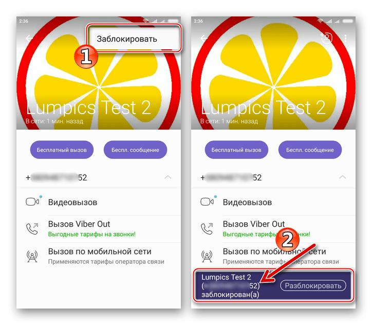 Viber для Android как заблокировать человека не внесенного в список контактов мессенджера