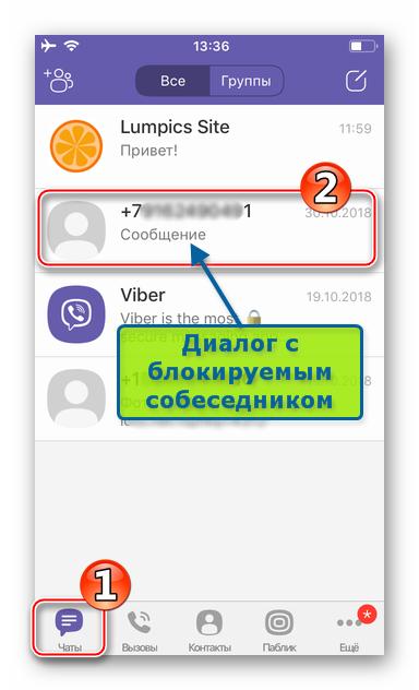 Viber для iPhone блокировка идентификатора другого участника сервиса с экрана чата