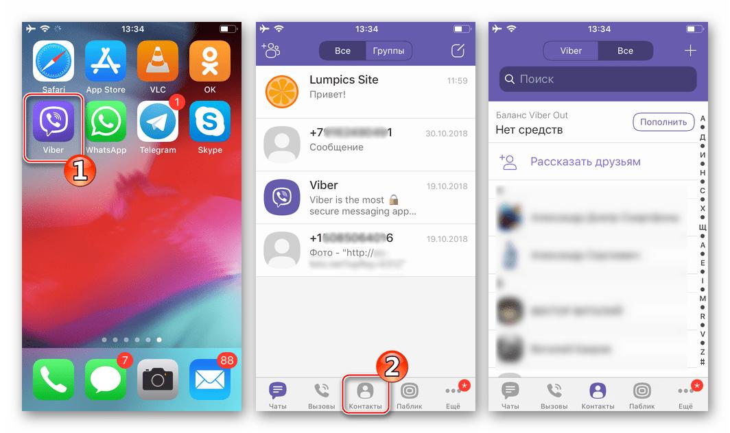 Viber для iPhone добавление в черный список человека из Контактов