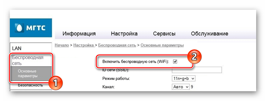 Включение Wi-Fi сети на роутере SERCOMM RV6688BCM