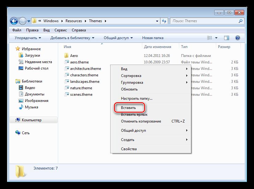 Вставка файлов темы оформления в системную папку в Windows 7