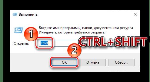 Вызов Командной строки с правами администратора через окно Выполнить в Windows 10