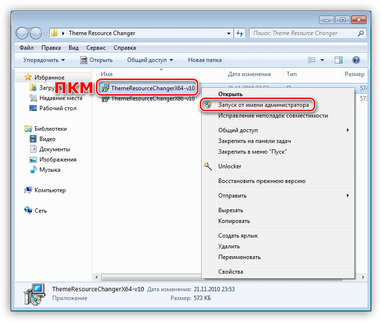 Запуск программы для смены темы оформления Theme-resource-changer в Windows 7