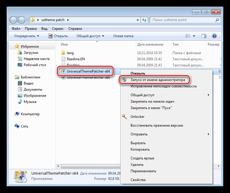 Запуск программы для смены темы оформления Universal Theme Patcher в Windows 7