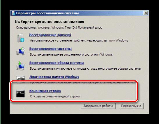 Запустить Командную строку для проверки диска перед восстановлением системы Windows 7