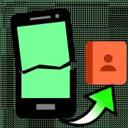 как вытащить контакты с разбитого телефона на андроид