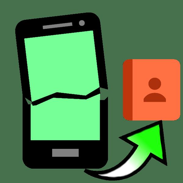 Программа для извлечения контактов из телефона андроид