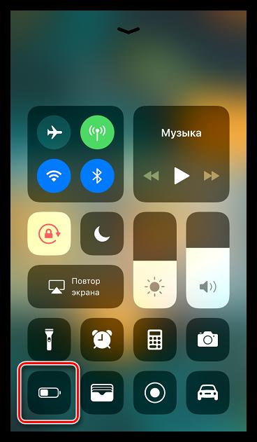 Активация режима энергосбережения на iPhone