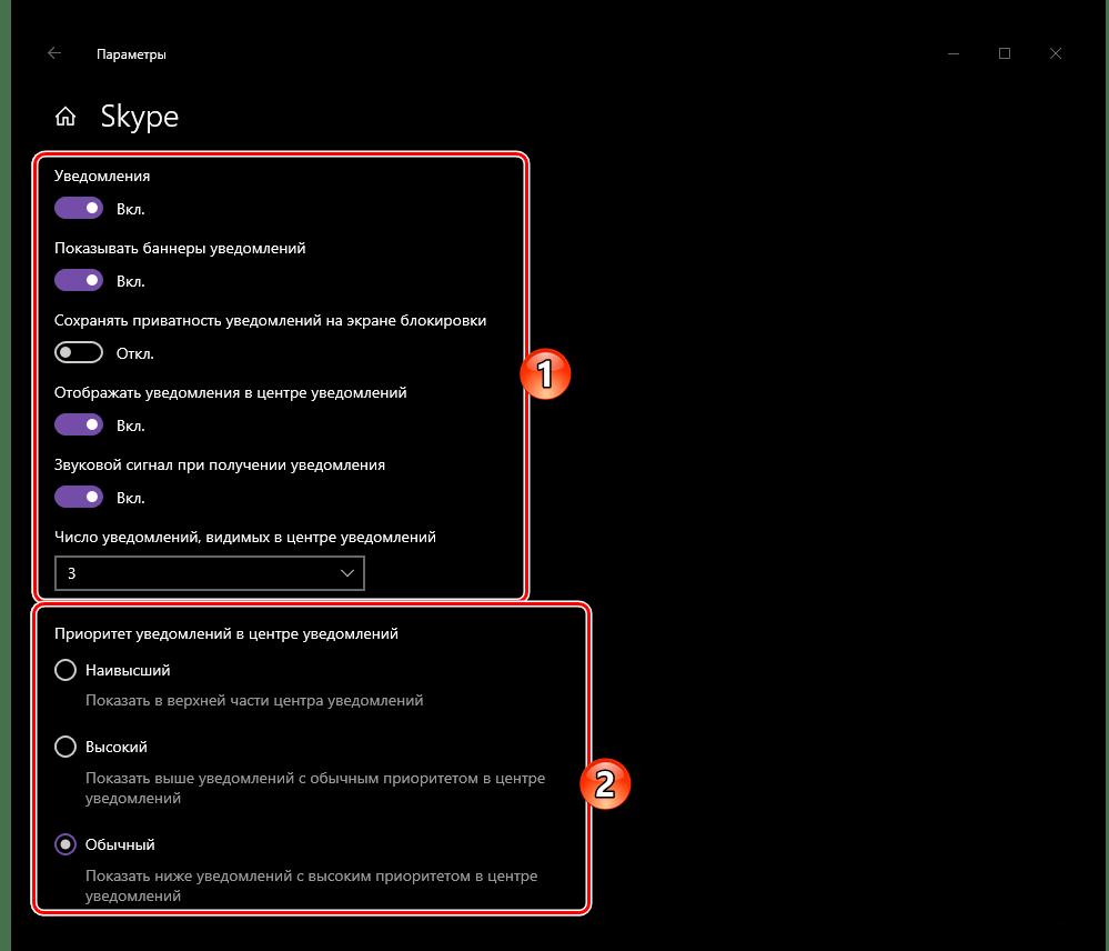 Детальна янастройка параметров уведомлений для отдельного приложения в ОС Windows 10