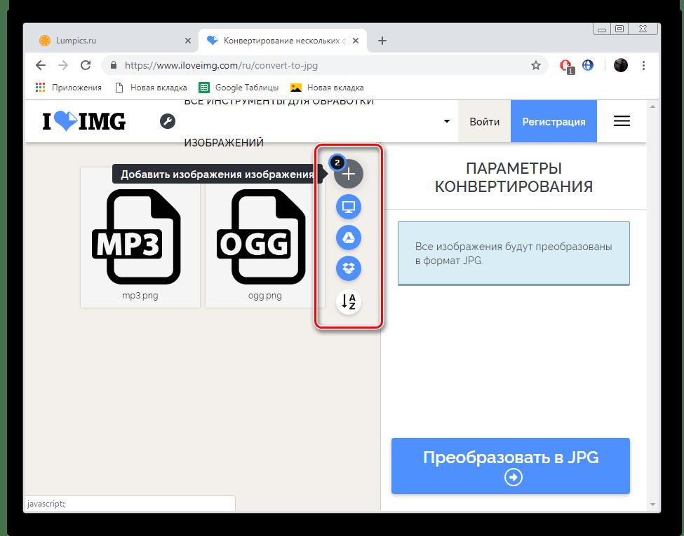 Добавить еще файлы PNG для сайта IloveIMG