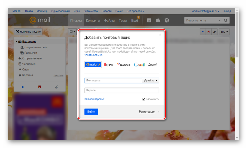 Добавление дополнительной электронной почты Mail.ru