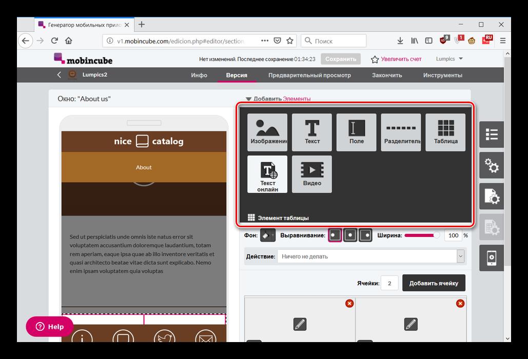 Добавление элементов создаваемого в Mobincube приложения