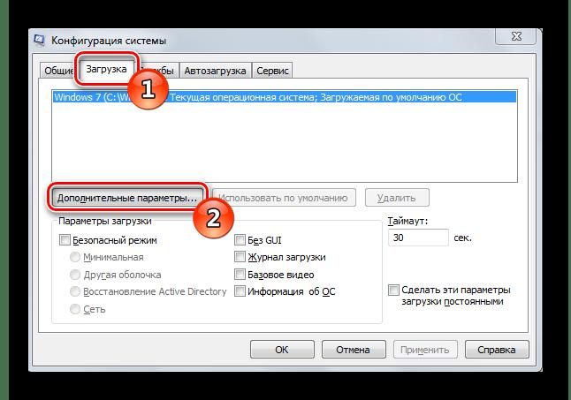 Дополнительные параметры запуска в ОС Windows 7