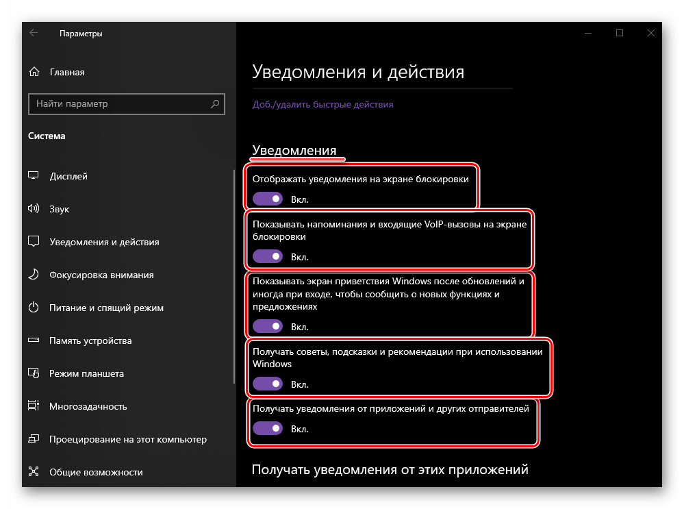 Доступные параметры уведомлений в настройках операционной системы Windows 10