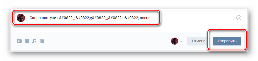 Использование HTML-кода для создания красивых символов ВК
