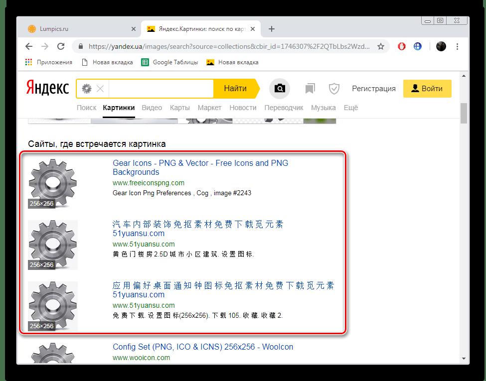 Использование найденного изображения в Яндекс