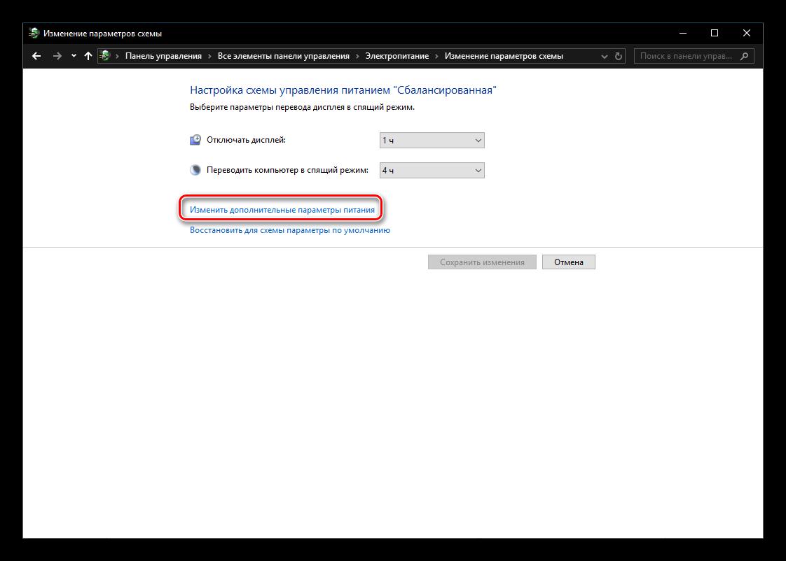 Изменение дополнительных параметров схемы электропитания в ОС Windows 10