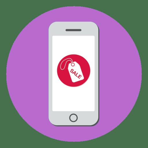 Как подготовить Айфон к продаже