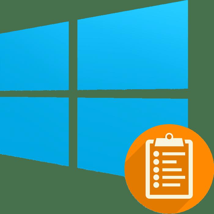 Как посмотреть буфер обмена в Windows 10