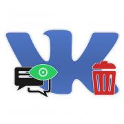 Как посмотреть удаленные переписки ВКонтакте
