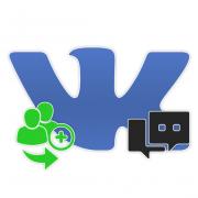 Как пригласить в беседу ВКонтакте