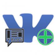 Как создать блог ВКонтакте