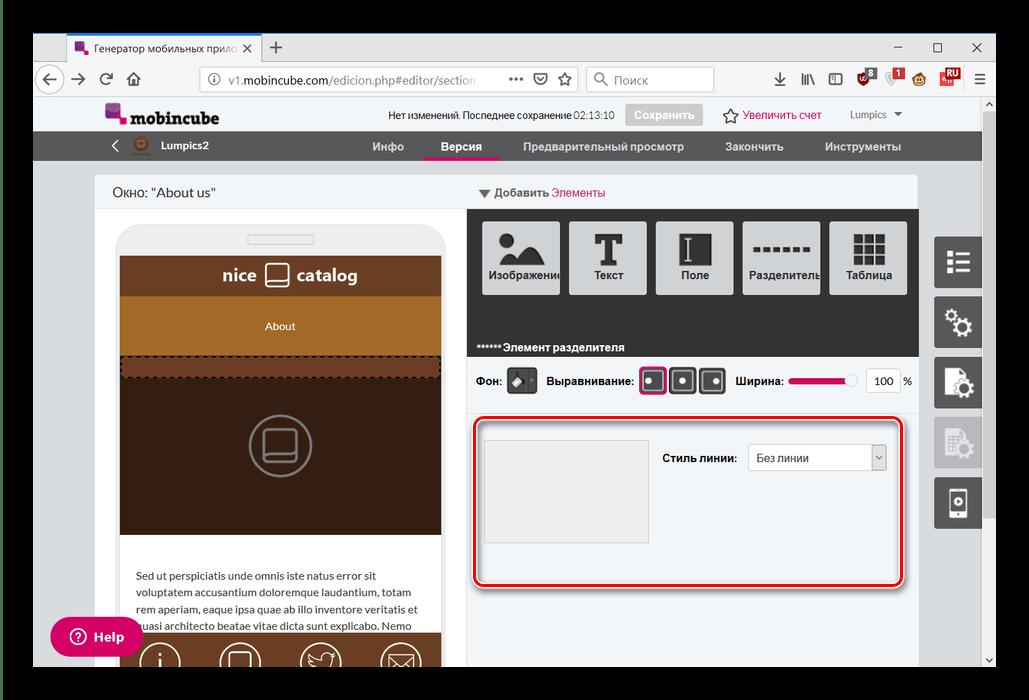 Настройка разделителей в создаваемом в Mobincube приложении