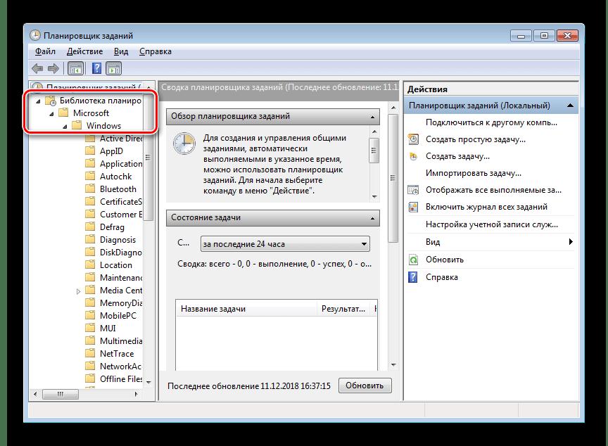 Найти папку в планировщике заданий Windows 7