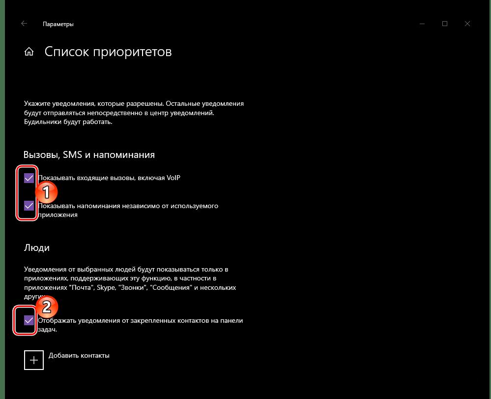 Определение списка приоритетов для приложений в режиме фокусировки внимания в Windows 10