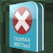Ошибка обновления 80072ee2 в Windows 7