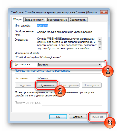 Остановить работу службы в Windows 7