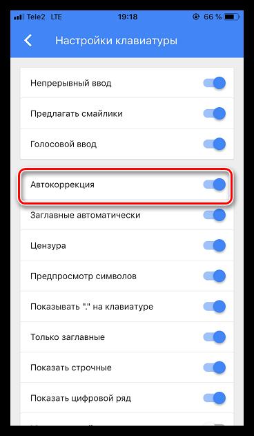 Отключение автокоррекции в приложении Gboard на iPhone